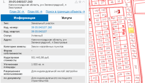 Продажа участка, Пионерский, Заостровье