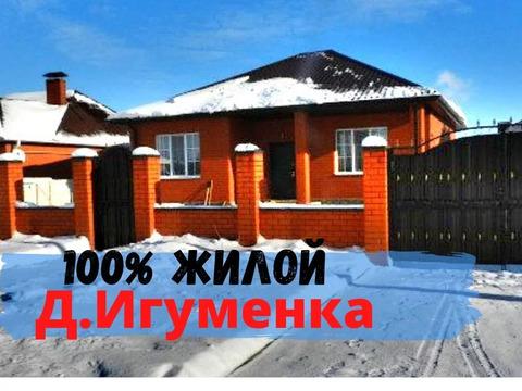 Жилой комфортный дом 100 м2 мебелью в Дальней Игуменке, рядом остановка
