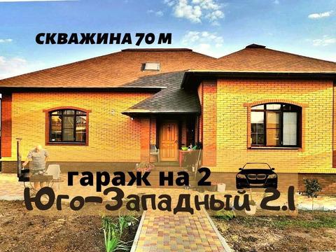Дом 151 м2 с гаражом на 2 автомобиля в микрорайоне юго-западный 2.2