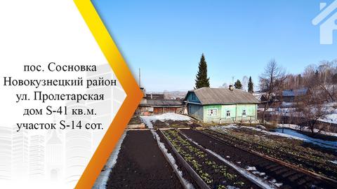 Продается дом. , Сосновка, Пролетарская улица