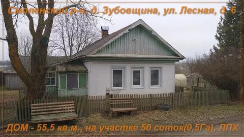 Дом 55,5кв.м, на участке 50соток, ЛПХ, д.Зубовщина, ул.Лесная