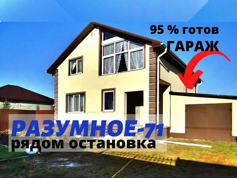 Продам новый дом 133 м2 с гаражом, балконом и садом в Разумное-71
