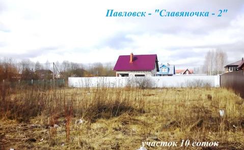 Павловск, Славяночка - 2, участок 10 соток