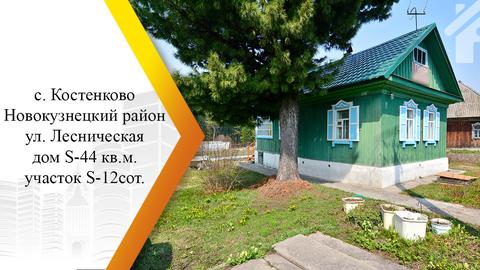 Продается дом. , Костенково, Лесническая улица