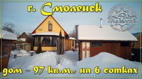 Дом 97кв, м, , в Смоленске, со всеми коммуникациями и баней