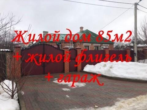 Продажа дома, Белгород, Ул. Щепкина