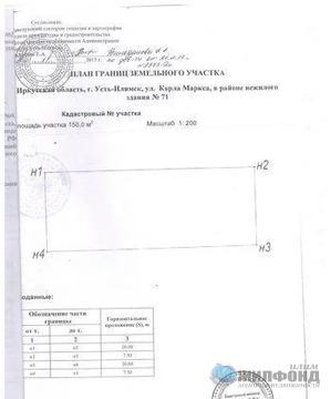 Продажа участка, Усть-Илимск, Ул. Карла Маркса