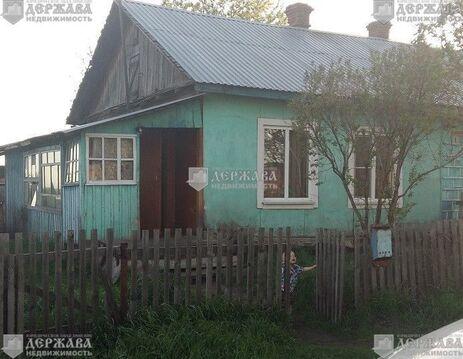 Продажа дома, Кузбасский, Кемеровский район, Ул. Южная