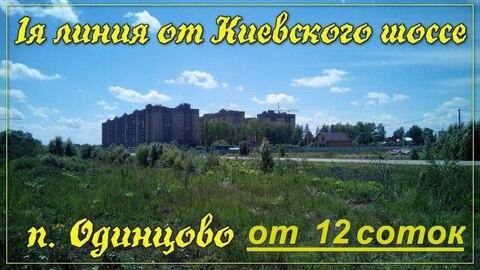 Земельный участок в Одинцово 12 соток, для вашего бизнеса!