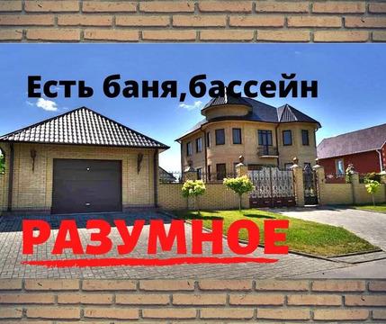 Особняк 200 м2 с русской баней , бассейном , гаражом в Разумное