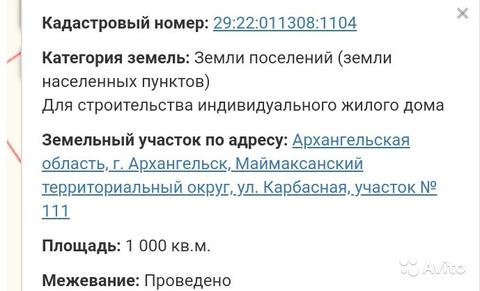 Продажа участка, Архангельск, Карбасная ул.