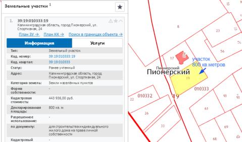 Продажа участка, Пионерский, Ул. Спортивная