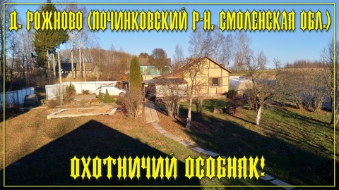 Уютный, небольшой особнячок - 52,8 кв.м, на 40 сотках, в д. Рожново