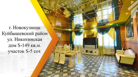 Продается дом. , Новокузнецк город, Никитинская улица