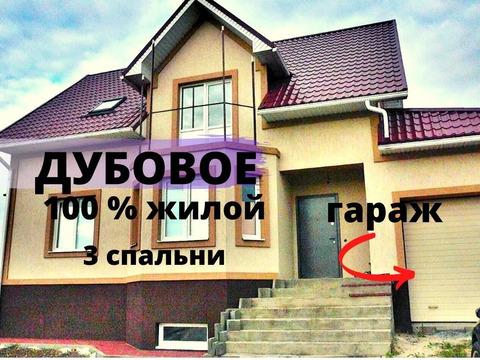 Продажа жилого коттеджа 180 м2 в Дубовое