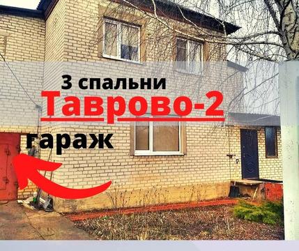 Кирпичный жилой дом 150 м2 с гаражом и садом в Таврово-2