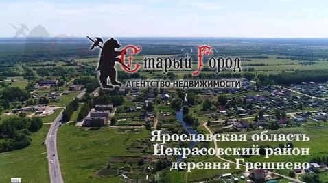 Продажа участка, Грешнево, Некрасовский район