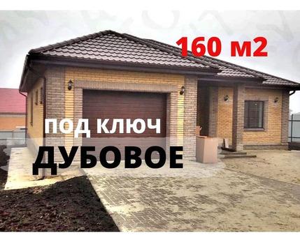 Новый дом 160 м2