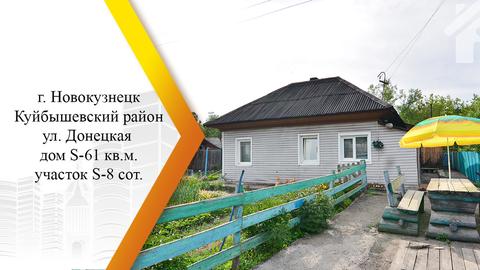 Продается дом. , Новокузнецк г, Донецкая улица