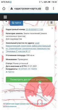 Продажа участка, Сочи, Ул. Транспортная