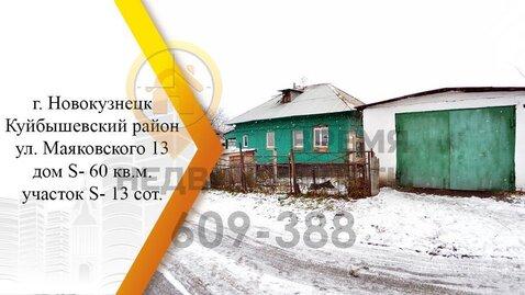 Продается дом. , Новокузнецк г, улица Маяковского