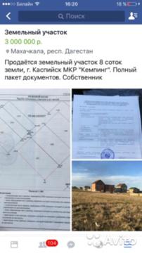 Продается земельный участок г.Каспийск, ул. 14-я