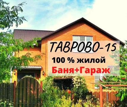 Чудесный дом 140 м2 с Баней, гаражом и садом в Таврово