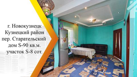 Продается дом. , Новокузнецк город, Старательский переулок 8