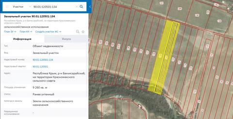 Продается земельный участок Респ Крым, Бахчисарайский р-н, село .