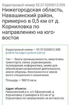Продажа участка, Корниловка, Навашинский район, Ул. Новая