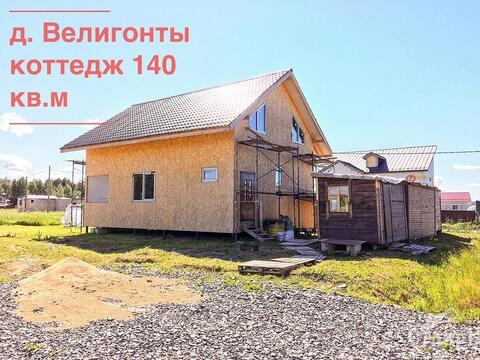 Ломоносовский район, д.Велигонты, 14 сот. ИЖС + коттедж 140 кв.м.