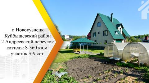 Продается коттедж. , Новокузнецк город, 2-й Андреевский переулок 20