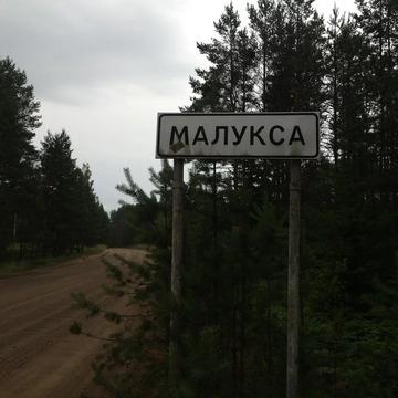 Продажа участка, Старая Малукса, Кировский район, Старая Малукса пос.