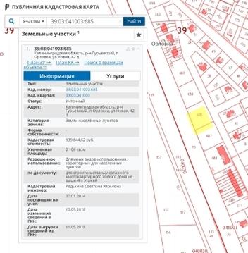 Продажа участка, Гурьевск, Гурьевский район, Ул. Новая