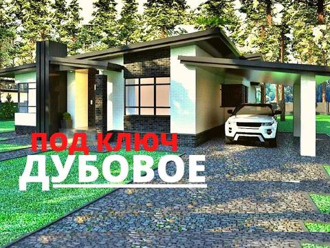 Продажа дома в стиле хай-тек 144 м2 с Навесом для авто 100 % под ключ