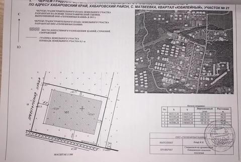 Продам земельный участок в Матвеевке!