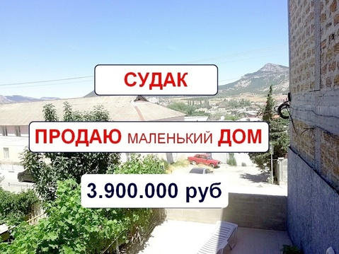Продаю дом. Судак. ул Гагарина
