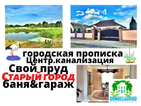 Дом 220 м с мебелью , баней, прудом и гаражом в Белгороде, район Ст.город