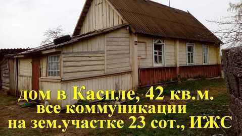 Дом, 42 кв.м, в с. Каспля-1, все коммуникации, баня и др. тех.постр.