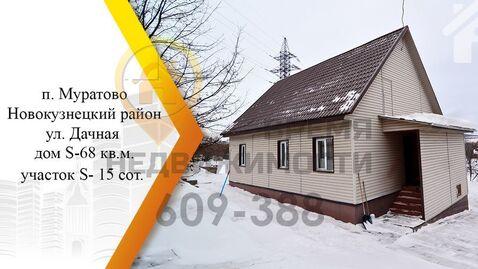 Продается дом. , Муратово п, Дачная улица