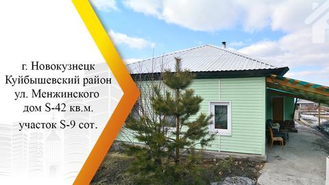 Продается дом. , Новокузнецк город, улица Менжинского 24