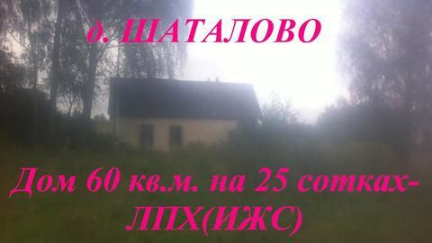 Крепкий домик 60 кв.м, на 25 сот. в д. Шаталово, все коммуникации