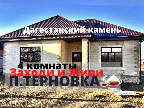 Дом 100 м2 с полной отделкой, встроенной кухней и техникой в п.терновк