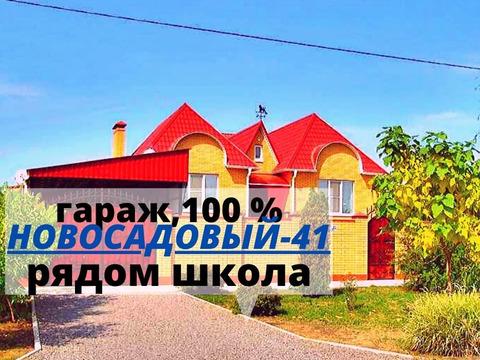 Продажа благоустроенного дома 120 м2 в Новосадовм -41, рядом школа