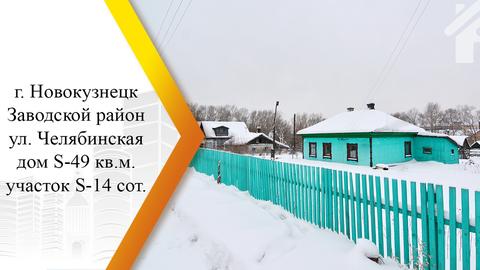 Продается дом. , Новокузнецк город, Челябинская улица 30