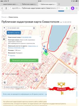 Продажа участка, Севастополь, Ул Военных строителей33-в