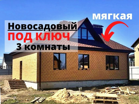 Продам коттедж 84 м2 под ключ с ремонтом в мкр.новосадовый