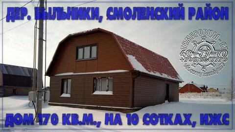 Дом 170кв.м, на участке 10соток, в Быльниках, все коммуникации в доме