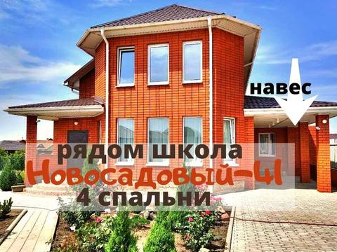 Дом 172 м2 4 спальни, рядом школа в микрорайоне Новосадовый -41