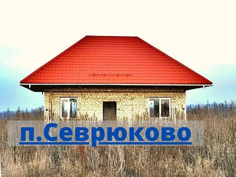 Продам дом из кирпича 52 м2 в поселке Севрюково , рядом с Белгородом.